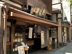 京都市内で人気のお漬物屋さんをネットで調べていたらこちらのお店が出て、鳥岩楼さんからも近かったので訪れることに。