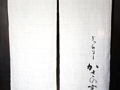 イートインもできるというので、こちらの店に入ってみよう。  かさの家 https://tabelog.com/fukuoka/A4003/A400301/40006129/