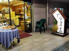 近くの昔ながらの可愛いパン屋さんで明日の朝ごはん購入。