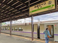 登別駅に到着。