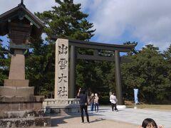 目的の出雲大社に到着!出雲大社は日本一の縁結びの神様として全国的に有名な大国主大神(おおくにぬしのおおかみ)が祀られている神社です。結びは、男女間に限らず人々を取り巻くあらゆる繋がりのご縁を結ぶものとされています。(しまね観光ナビ参照)出雲大社では結婚式を挙げる事が出来ます。出雲大社にて全国各地から多くの幸せを願うカップルが挙式をあげられます。入籍したカップル、結婚式を挙げていない夫婦の方はここでの結婚式を検討してみるのはいかがでしょうか。(出雲縁ネット参照)