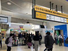 水戸駅の次に勝田駅に到着。
