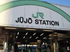 埼京線に乗り「十条駅」に到着☆ 憲法のような名前の駅。笑
