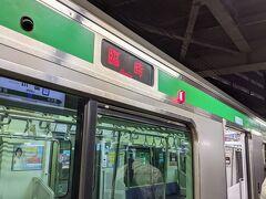 渋谷からの帰りに、臨時列車が来ました!