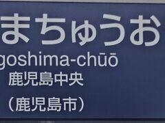 鹿児島中央駅まで戻りました。