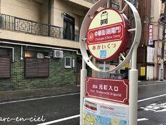 食事を終えた頃には、雨も小雨になっていました。 「あかいくつ」号に乗って、桜木町へ。