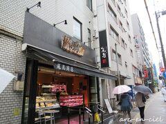 尾島商店で、晩ごはん(サラダとお惣菜)を購入。