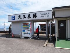 ☆大三東駅☆ 空港から1時間半ほどで最初の目的地「大三東駅」に到着です 駐車場はありませんが、空いたスペースに3~4台は駐められそうです