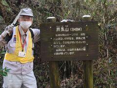山頂には12:25に到着。  標高948m。 頂上といってもほぼ平。 見晴らしはゼロのしんりんのなか。  北条氏の砦があったらしい。