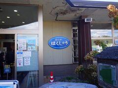 「三郎屋」から15分ほどで道の駅「はくしゅう」に到着しました。基本野菜の他に、タケノコ、飲むヨーグルト、行者にんにく、スモークチーズ、当帰味噌などがありました。7321円も買うことができ、paypay「ともにがんばろう北杜!最大30%戻ってくるキャンペーン」で2196円還元されました。