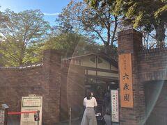 造園当時から小石川後楽園とともに江戸の二大庭園に数えられていた六義園(りくぎえん)の正門。