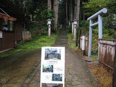 こちらは金峯神社 中の宮入口です。  注連寺を後にしてさらに鶴岡方面へ 早く旅館へ行きたい3人をお構いなしに金峯神社へ。 この金峯神社が建つ金峯山は かつて修験の山として栄えたそうで、登山口から歩いても色々と気になる見所が満載です。 時刻は16:30。