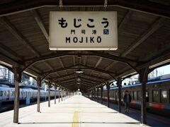 最後の観光地は門司港。滞在時間約3時間でどれだけ回れるだろうか。  門司港レトロ https://www.mojiko.info/index.html