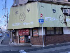 インスタで見てずっと気になっていた、「ミスター・ギョーザ」へ。 京都駅からタクシーで10分弱。