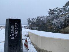そこから太平洋側にでて、松島へ