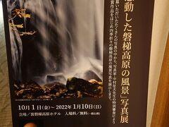 裏磐梯高原ホテルさんにて。 写真家・中村征夫氏による特別審査で、四季賞シーズン賞(秋)に選出されました。 1/10まで飾られているとのことで、紅葉の時期を兼ねてお邪魔。