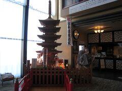 宿泊した八乙女さんのロビーに、本日訪れる予定の羽黒山神社の五重塔が。