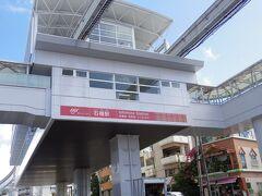 石嶺駅で降ります。