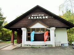 11:35 三松正夫記念館(昭和新山資料館)へ入館。 入館料は300円。