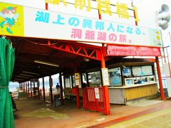 12:20 桟橋でチケットを購入し、トムソーヤ冒険号に乗り込みます。  12:30 中島に向け出航。