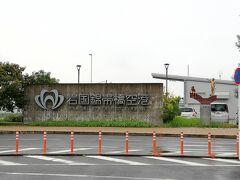 岩国空港から岩国駅までは歩いても30分掛からないので歩きます。