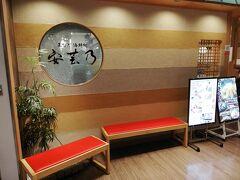 フードコートで食事を採ります。 広島らしい物が良いと思ったらこちらの店が目に入りました。