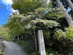 京都大原三千院~♪  永六輔さん作詞 いずみたくさん作曲。  恋に疲れた女が1人・・・(笑)
