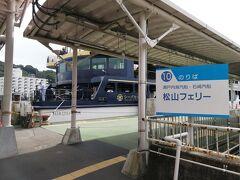 呉経由の松山行きのフェリーです。 呉までは45分です。