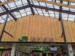 湯河原駅に到着。
