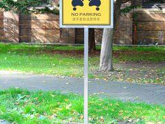 歩いて北海道大学へ
