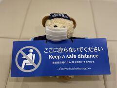 札幌に来たらまた泊まりたいホテル