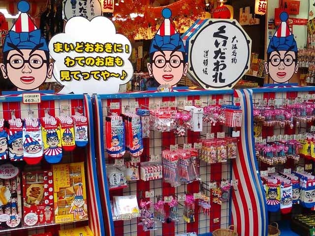 大阪お土産12選! お菓子を中心に定番から流行りの商品までご紹介