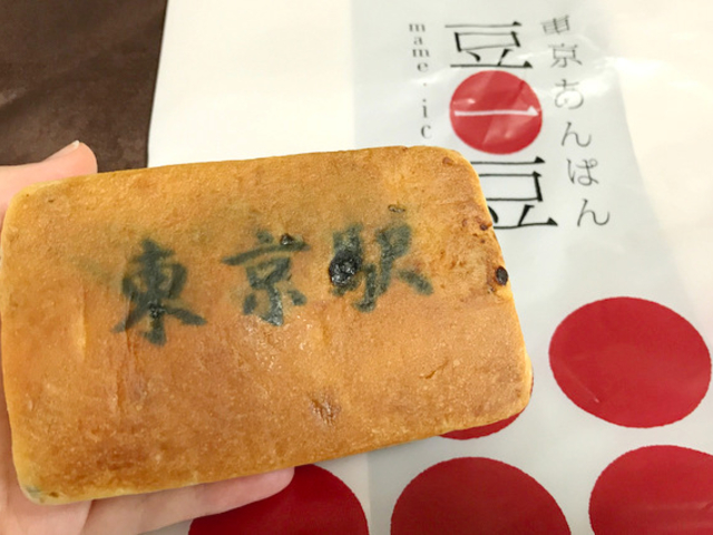 東京駅おすすめお土産26選!新商品、ばらまきなど【2020最新版】