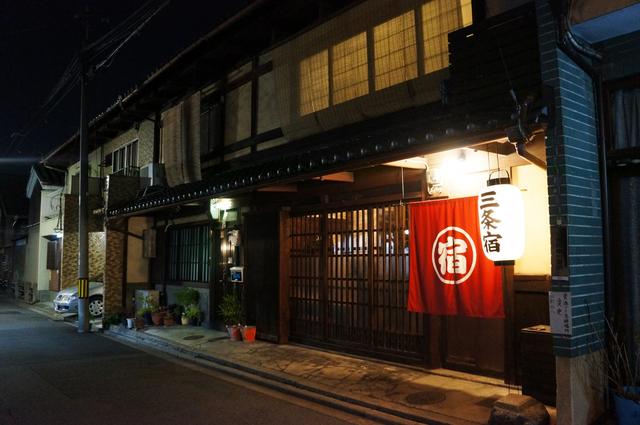 京都の町家宿 三条宿