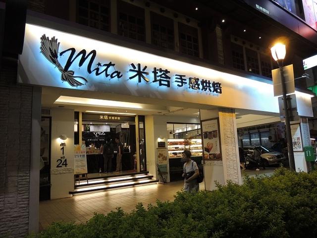 Mita 米塔手感烘焙