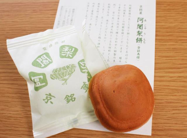 阿闍梨餅本舗 京菓子司 満月