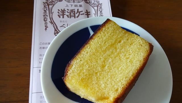 「くにひろ屋」の洋酒ケーキ
