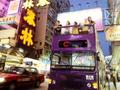 おすすめ!香港名物オープントップバスパノラマドライブ(毎日3便)<女人街散策付き>