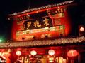 初心者におすすめ!台湾到着日観光+台湾家庭料理の夕食<空港お迎え+両替・ホテルチェックインアシスト>