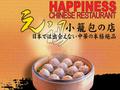 「ハピネス中華」レストラン