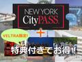 嬉しい特典付き!シティパス 6観光スポット割引&優先入場チケットブック
