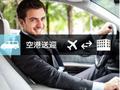 【空港送迎】バルセロナ空港⇔バルセロナ市内☆プライベートで快適!<ラグジュアリー車利用>