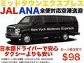 【乗合】JFK空港 ⇔ マンハッタン・ミッドタウンエリア 送迎サービス<JAL・ANA便対応/往復または復路/日本語ドライバー>