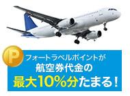 フォートラベルポイントが航空券代金の最大10%分たまる!