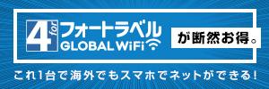 フォートラベル GLOBAL WiFiが断然お得。これ1台で海外でもスマホでネットが出来る!
