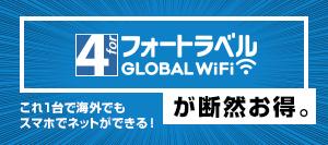 フォートラベル GLOBAL WiFiが断然お得。 これ1台で海外でもスマホでネットができる!