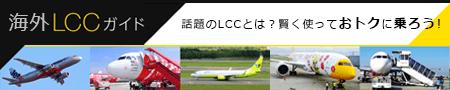 賢く使ってお得な旅!海外LCCガイド