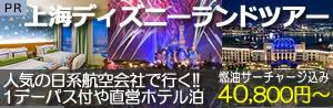 上海ディズニーランドツアー