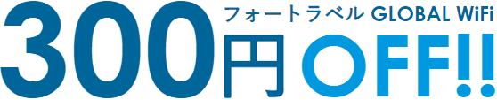 300円OFF!! フォートラベル GLOBAL WiFi