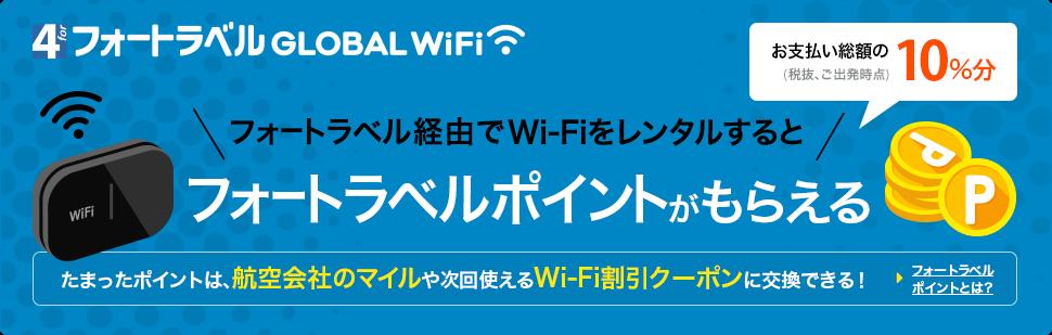 フォートラベル経由でWi-Fiをレンタルすると、フォートラベルポイントがもらえる